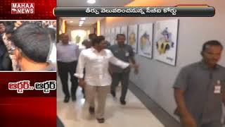 Except CM Jagan, Vijay Sai Reddy andamp; Other Attending The Court Hearings | MAHAA NEWS