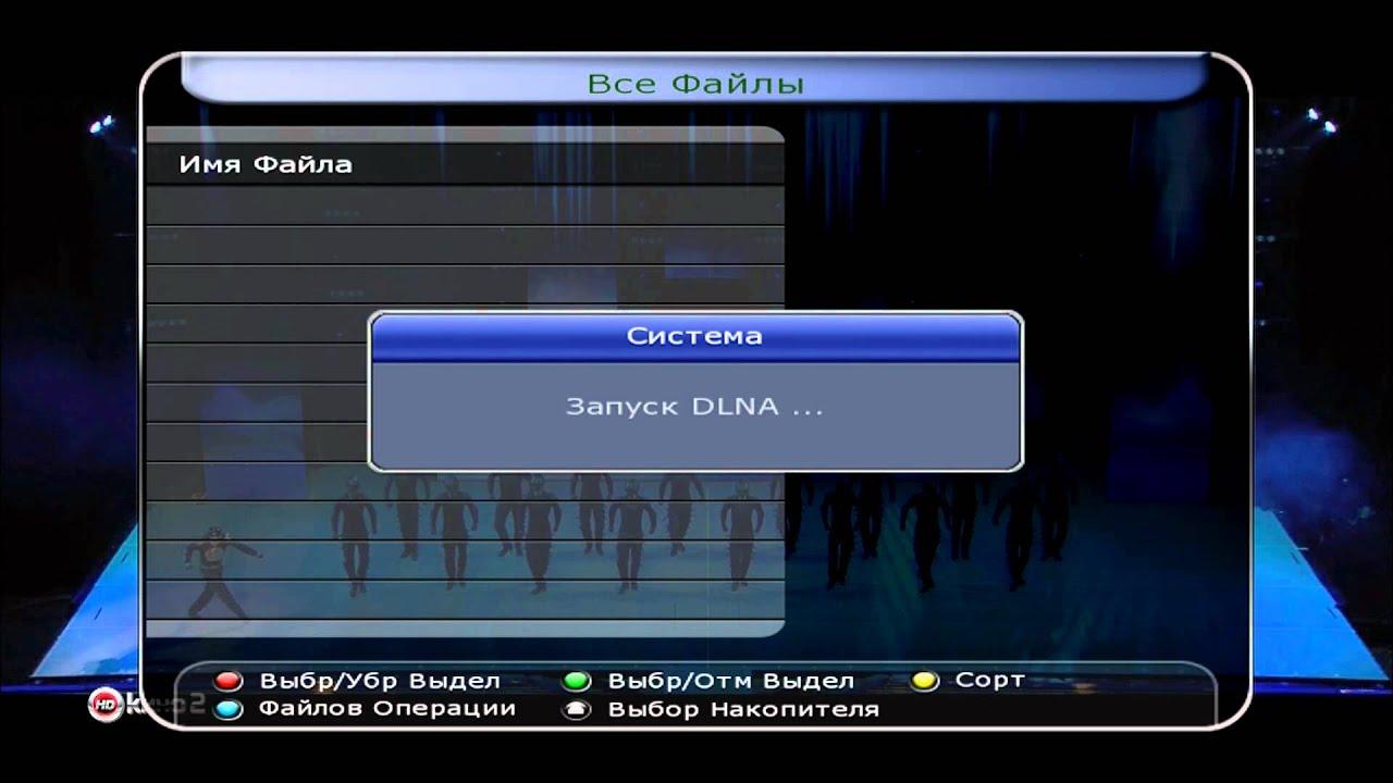 Спутниковый ресивер openbox sx6 hd купить в г. Киев или с доставкой по украине. Гарантия, отзывы, прошивка openbox. Интернет-магазин openbox. Com. Ua, тел. +38(044)229-46-43, +38(067)327-78-78.