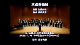 コール淡水・神戸第9回演奏会 2016.9.19於神戸文化ホール中ホ...