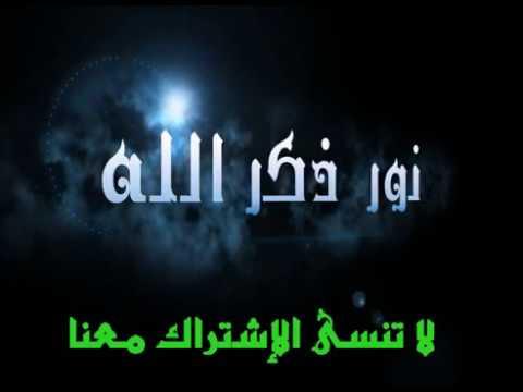 قناة نور ذكر الله