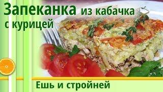 ЗАПЕКАНКА из КАБАЧКОВ с Фаршем и Сыром Кабачковая запеканка с мясом ДИЕТИЧЕСКИЕ БЛЮДА из Курицы