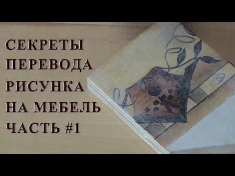 Секреты перевода рисунка на мебель Выбор рисунка и фона