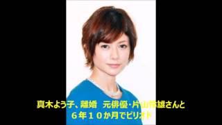 真木よう子離婚 片山怜雄 検索動画 6