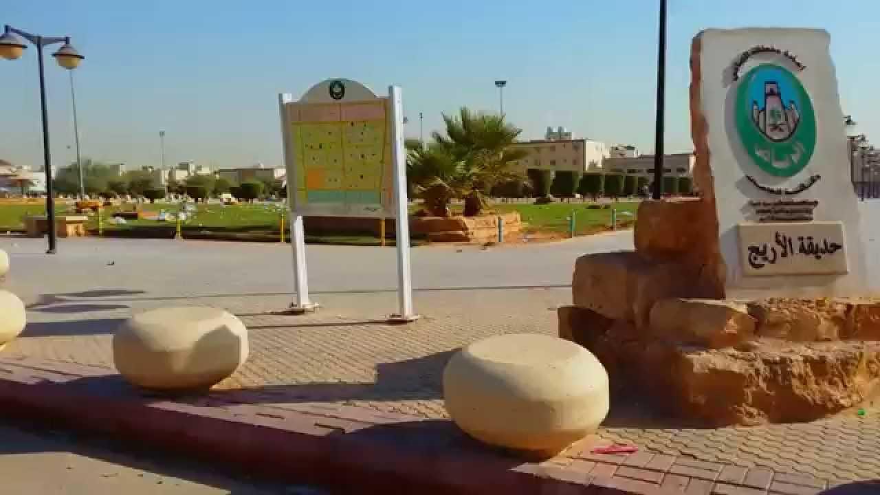 Image result for حديقة الأريج