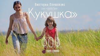 фильм о фильме. Вика Плешакова - Кукушка