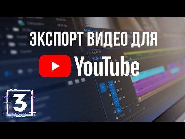 Всё о кодеках и форматах видео. Часть 3 - Как правильно экспортировать видео для YouTube
