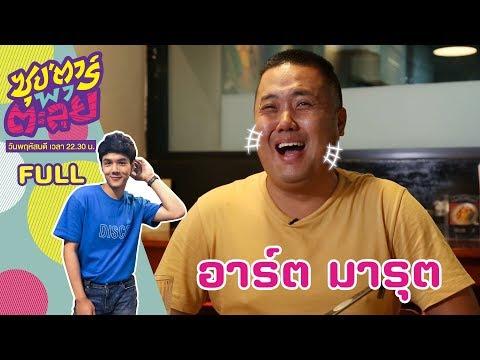 """""""อาร์ต มารุต"""" ดีเจสายฮา อารมณ์ดี - Full - วันที่ 13 Jun 2019"""