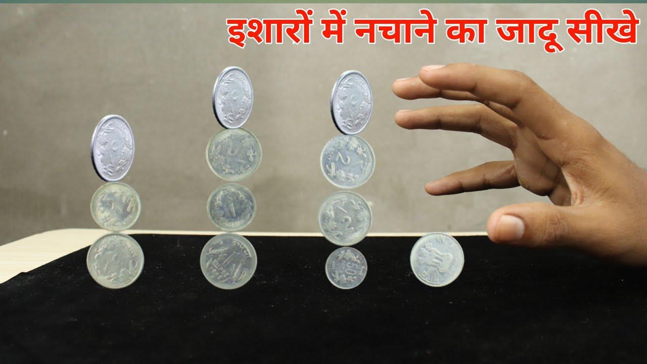 कॉइन इशारों में नचाने का जादू सीखे how to make vanishing any coin