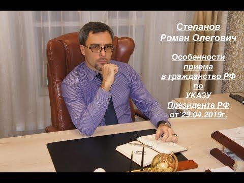 Особенности приема в гражданство по Указу Президента РФ от 29.04.2019г.