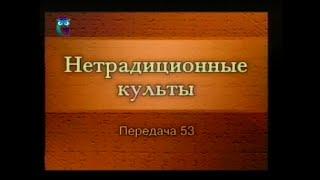 Культы и секты # 53. Истоки оккультизма и мистики: Агни-йога