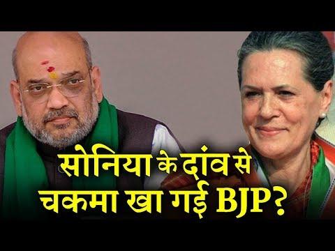 बीजेपी पर भारी पड़ा सोनिया गांधी का पहला सियासी दांव ? INDIA NEWS VIRAL
