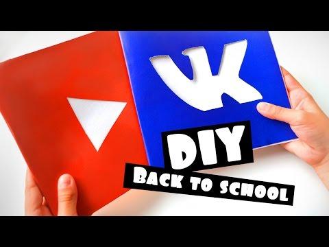 Cмотреть онлайн DIY BACK TO SCHOOL Школьные принадлежности. Делаем тетради Вконтакте и YouTube своими руками
