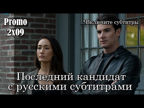 Последний кандидат 2 сезон 9 серия - Промо с русскими субтитрами // Designated Survivor 2x09 Promo