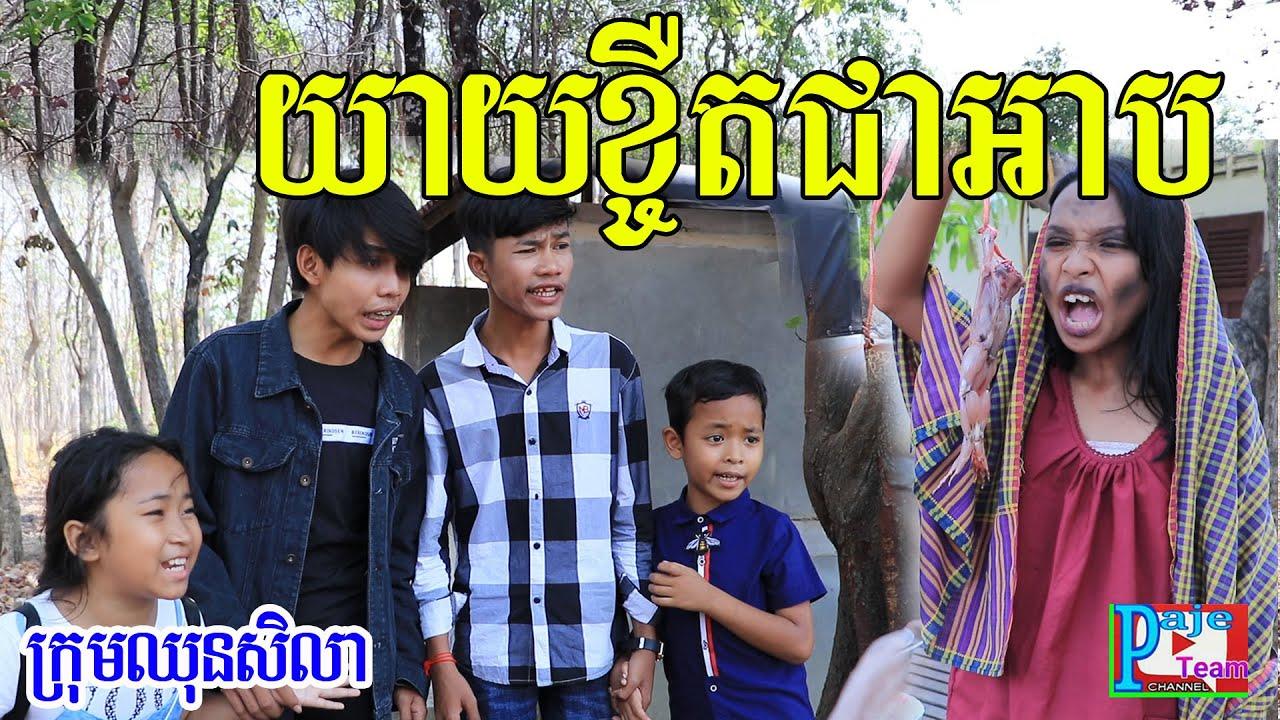 យាយខ្ចឺតជាអាបមេនទេ ? ពីសណ្ដែកដីកញ្ចប់កូកេ Koh kae ,khmer comedy video 2020 from Paje team