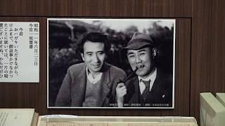 太宰治文学サロン企画展示 太宰治と今官一 ~郷里から三鷹へ~ 2019年2...
