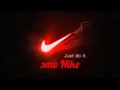 Картинки Nike