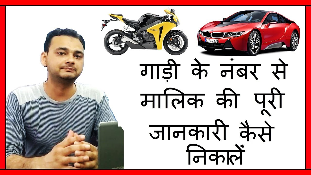 Trace Car and Bike Owner Detail Online || How to Trace Full Detail ...