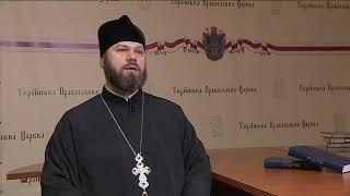 Православна Церква України: як впливає на життя інших релігійних громад?