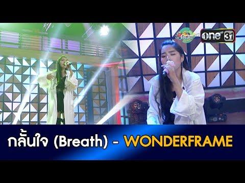 กลั้นใจ(Breath) - WONDERFRAME | HIGHLIGHT oneบันเทิง 8 ส.ค.61 (4K)