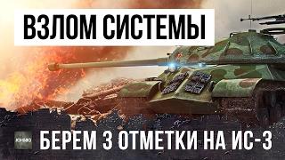 Как быстро получить 3 отметки на танк? | World of Tanks