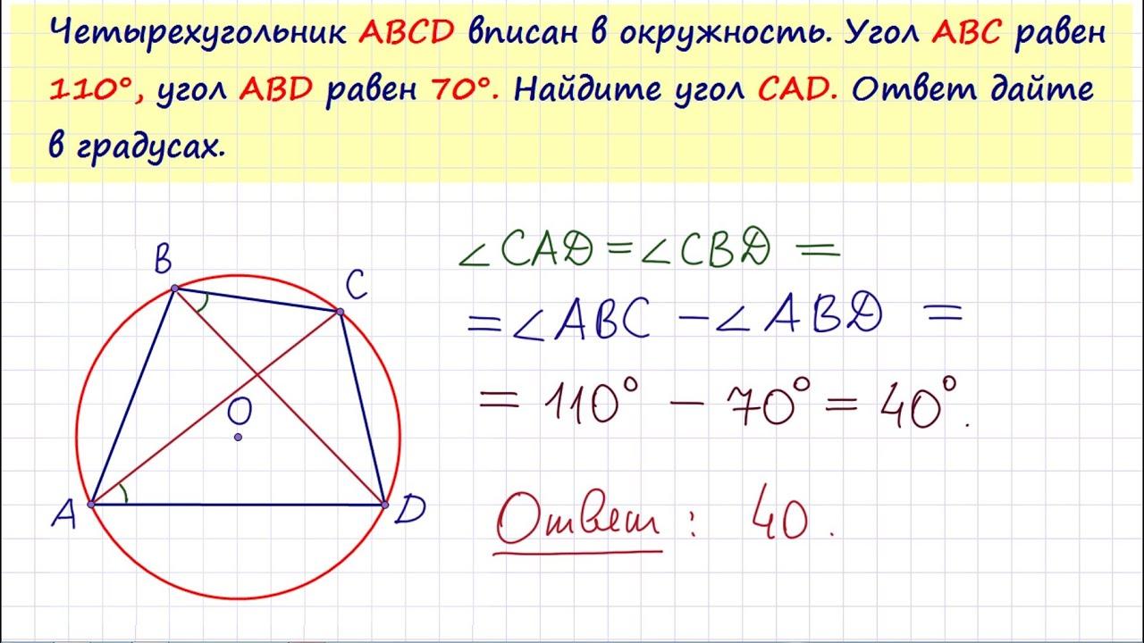 Задача из егэ на четырехугольники с решением помощь решить задачу 3 класса