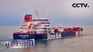 [中国新闻] 伊朗:英国油轮被扣事件能用外交途径解决 | CCTV中文国际