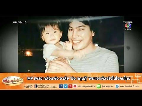 เรื่องเล่าเช้านี้ MV เพลง กล่อมพ่อ อาลัย 'ปอ ทฤษฎี' พระเอกตัวจริงในใจคนไทย
