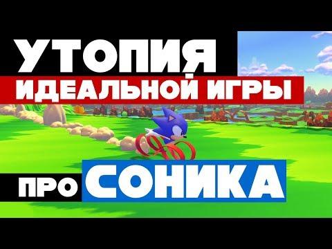 ОБЗОР SONIC UTOPIA