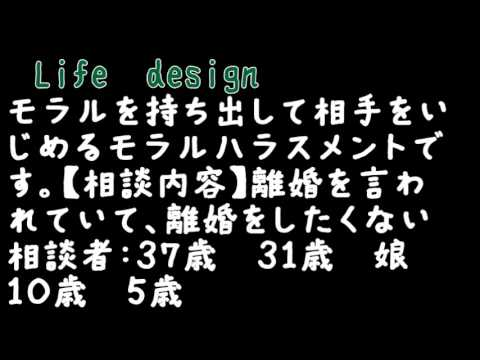 【離婚、モラスハラスメント】離婚したくないモラルハラスメント【lifedesign】