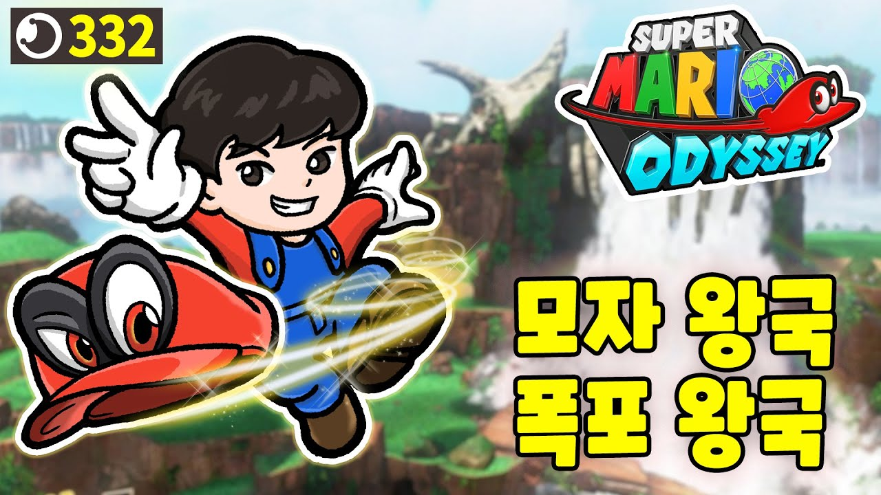🍄슈퍼마리오 오디세이 파워문 999개 모으기 / 1일차