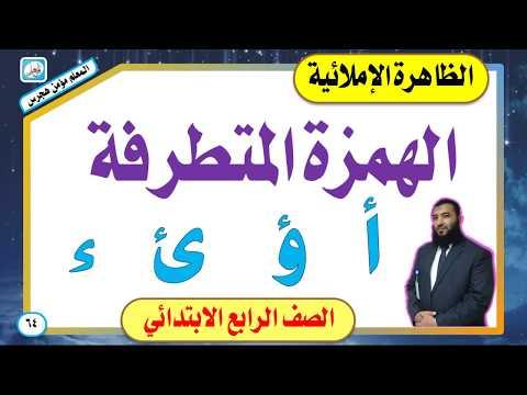 الهمزة المتطرفة - لغتي رابع ابتدائي ف2 1441 هـ
