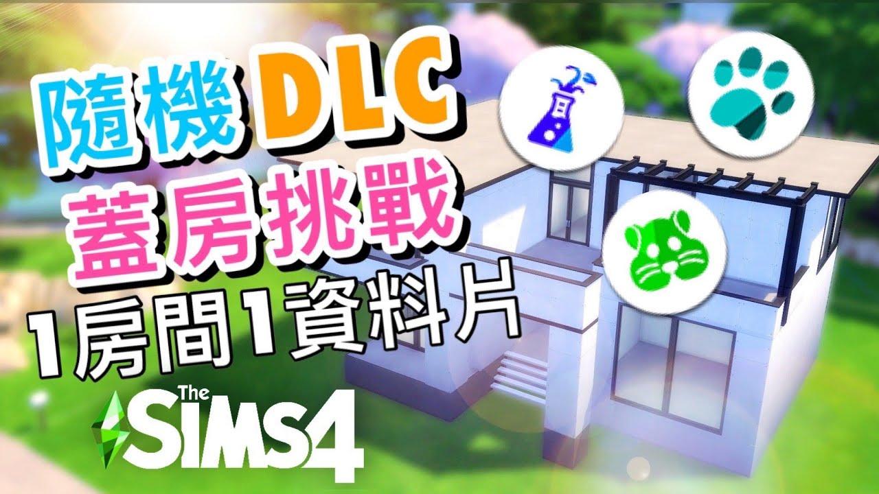 隨機DLC蓋房挑戰! 1房間1資料片!太有趣了XD│SIMS 4 模擬市民4蓋房