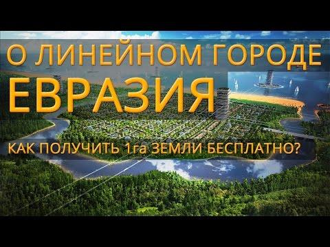 О линейном городе Евразия. 04.03.15