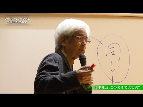 Lecture of Dr. Takeshi Yoro | Japan and Fukui in the future
