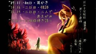 Repeat youtube video 【田舎っぽい耳かき】道草屋 芹 ご連泊