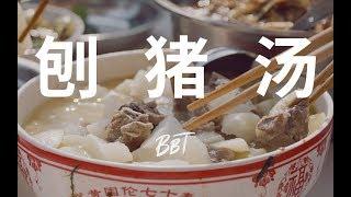 """BB Time第166期:TESTV的解忧""""刨猪汤"""""""