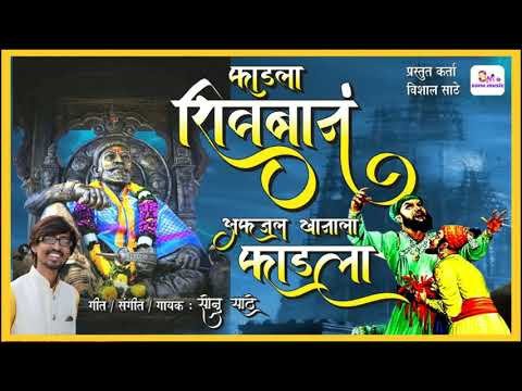शिवबानं अफझल खानाला फाडला    SHIVBAN AFZAL KHANALA FADALA    SONU SATHE 2019 NEW SONG