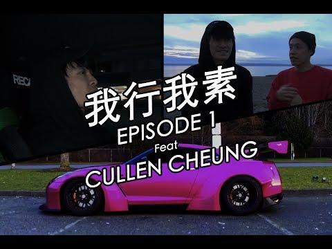 我行我素 Episode 1 Feat. Cullen Cheung (第一集)