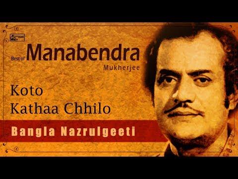 Best of Manabendra Mukherjee | Nazrul Geeti | Bengali Songs of Nazrul
