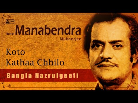 Best of Manabendra Mukherjee | Nazrul Geeti | Bengali Songs of Nazrul