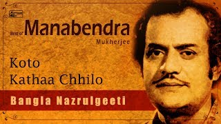 best of manabendra mukherjee nazrul geeti bengali songs of nazrul