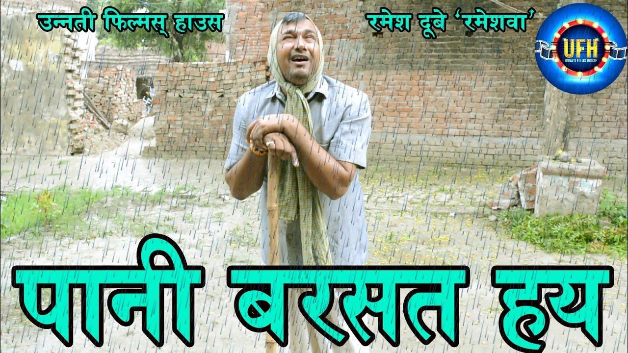 पानी बरसत हय | अवधी कॉमेडी शो | रमेश दूबे (रमेशवा)