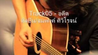 Track05 - อดีต