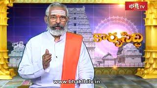 Sapta Sarga Parayanam in Sundarakanda | Significance | Karya Siddhi | Archana | Bhakthi TV