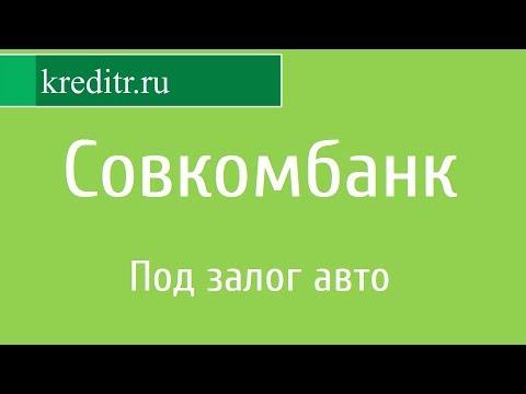 Совкомбанк обзор кредита «Под залог авто»