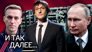 Навальный голодает: ставки растут. Готов ли Путин к войне в Донбассе. Госплан перед выборами