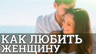 Как любить женщину || Юрий Прокопенко