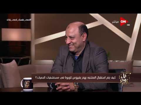 كل يوم - د. محمود خليل: -كورونا- مش من أنواع الفيروسات اللي بتسيب أثر في الإنسان  - نشر قبل 3 ساعة