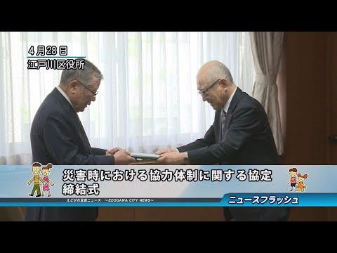 災害時における協力体制に関する協定 締結式