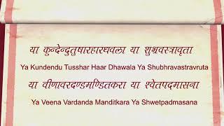 Ya Kundendu   Saraswati Mantra with Lyrics   Sanjeevani Bhelande   Devotional
